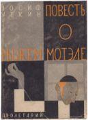 [Strakhov, A. design. Soviet Union]. Utkin, I.P. Novel about ginger Motel. - [Kharkiv], 1928. - [2],