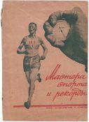 [Konvalensky, E., Ladin, A., design. Soviet art]. Ratov, P. Master of sports and all-time records. -