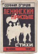 [Soviet art]. Ogurtsov, S. The Lenin Enrolment: verses. - Ivanovo-Voznesensk, 1924. - 24 pp.; 18x12,