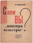 """[Bazhanov, D., design. Soviet art]. Gorky, M. On Which Side Are You, """"Masters of Culture""""? - Moscow,"""