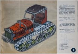 Stalingrad tractor factory. - [Late 1940s]. - [4], [1], [1], [1] sheets, 14, [6], [6], [6], [6], [13