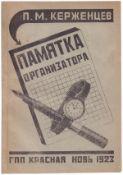 [Rodchenko, A., design. Soviet art]. Kershentsev, P. Check list of organization man. - 2d edition. -
