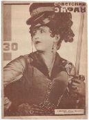 [Stepanova, V., design. Soviet art]. Soviet screen. Issue 30, July 24th. - Moscow, 1928. - 14 pp.; 3