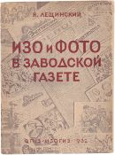 "[Soviet art]. Leschinsky, Yakov. Pictural art and photos in factory newspaper. ""Elektrosila"" [Electr"