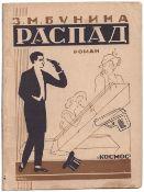 [Leus, Y., design. 4000 copies]. Bunina, Z. Decay. - [Kharkov, 1927]. - 164 pp.; 17,5x13 cm. - 4000
