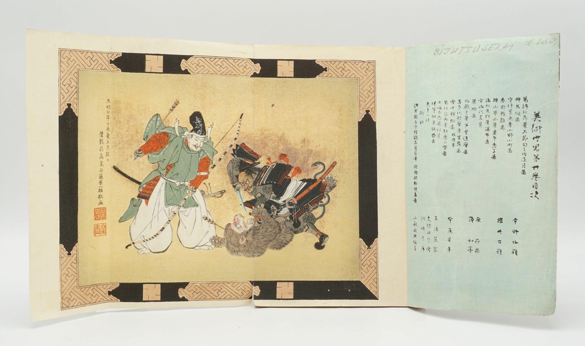 """Blockbuch, Bijutsu Sekai und """"Die ostasiatische Tuschmalerei"""" - Bild 5 aus 8"""