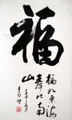 Fu Chinese Calligraphy