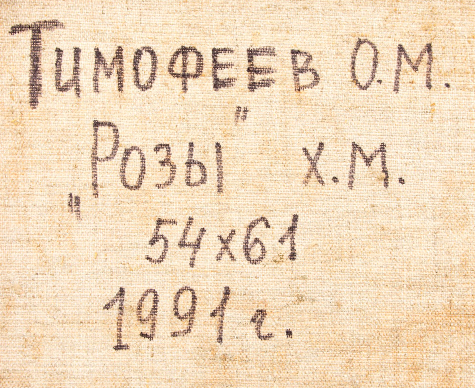 """Blumenstillleben, Acryl auf Leinwand, 20. Jh.Gerahmt. Rückseite weist Inschrift auf """" - Bild 5 aus 5"""