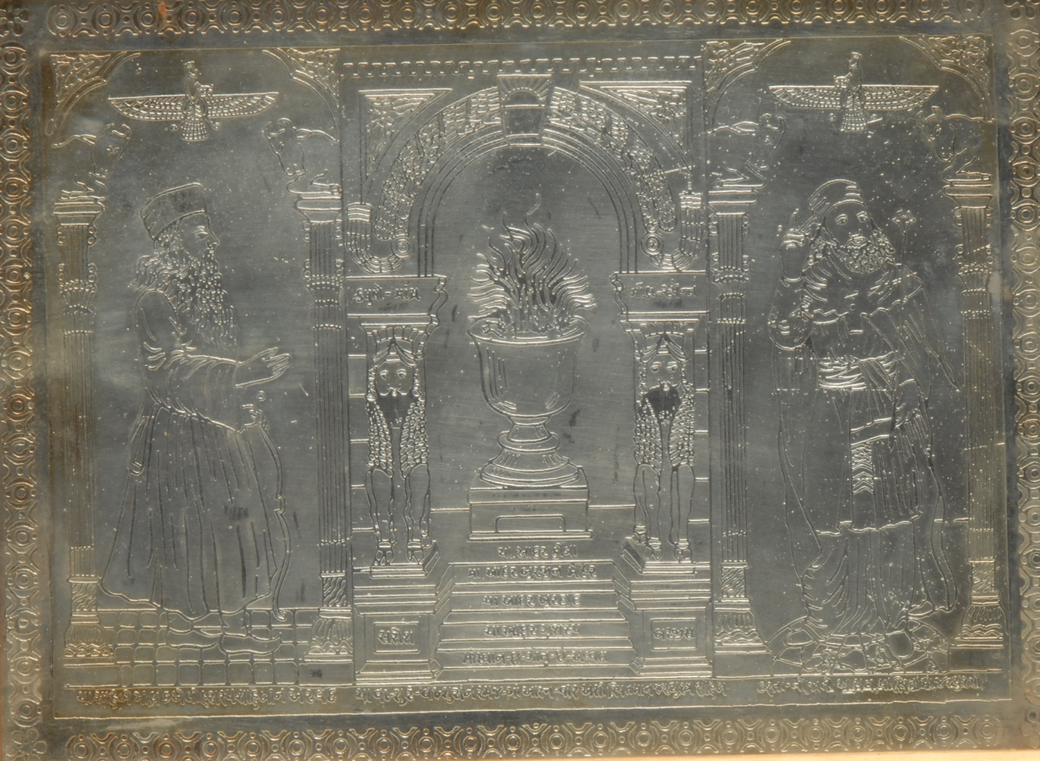 Zoroastrianism - a Persian silver coloured metal rectangular plaque, depicting priests beside an