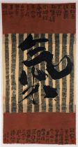 Qu Lei Lei (Chinese b, 1951) Qi, 1997, mixed media, 45cm x 85cm