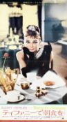 Breakfast at Tiffany's, Paramount Pictures, 1969 (re-release),