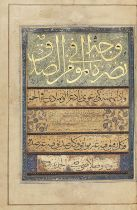 A large album of leaves from dispersed manuscripts of the Qur'an, written in eastern kufic, thulu...