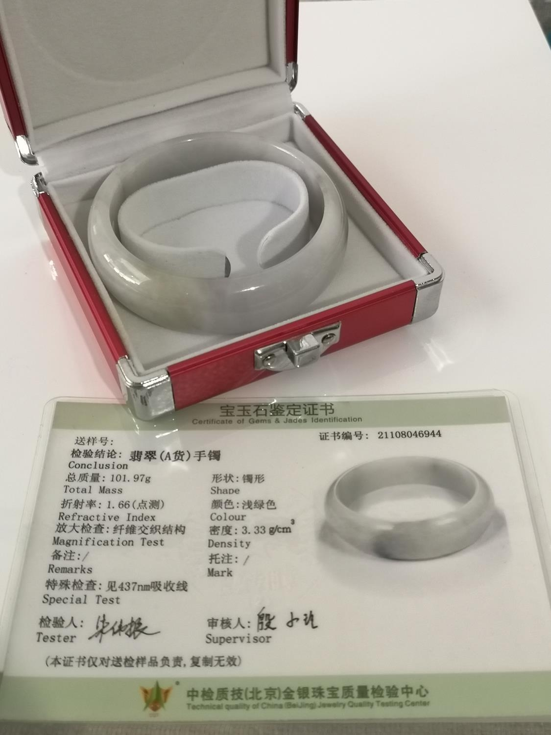 A CHINESE JADE BANGLE WITH CERTIFICATE OF AUTHENTICITY [8CM IN DIAMETER]
