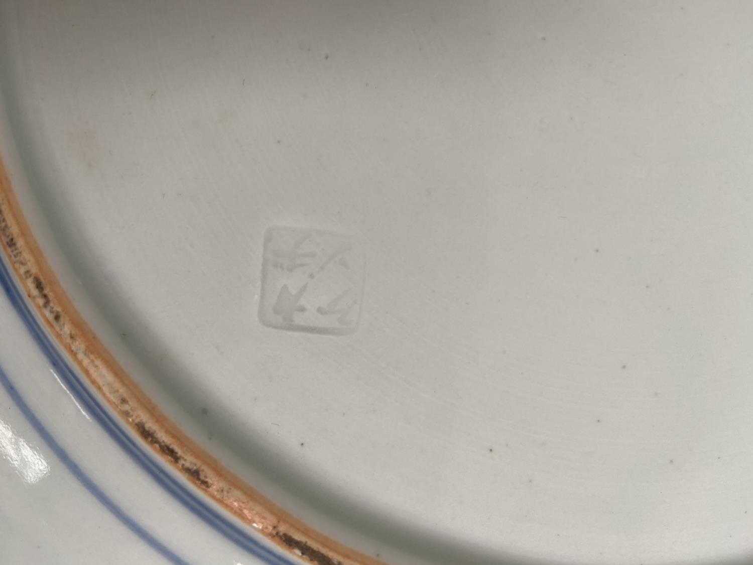 A Japanese blue and white design charger, showing Yamatoku impressed marking to the base. [ - Image 3 of 4