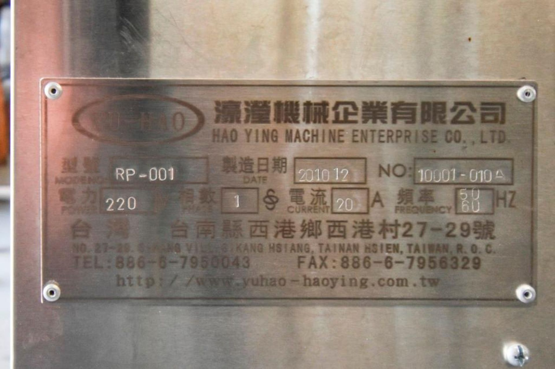 Yu Hao R-P-001 Mascara Filler - Image 6 of 15