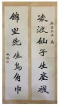 Calligraphy couplet; Chinese ink on paper scroll; Attribute to Li Shutong; signed Cheng Xi (