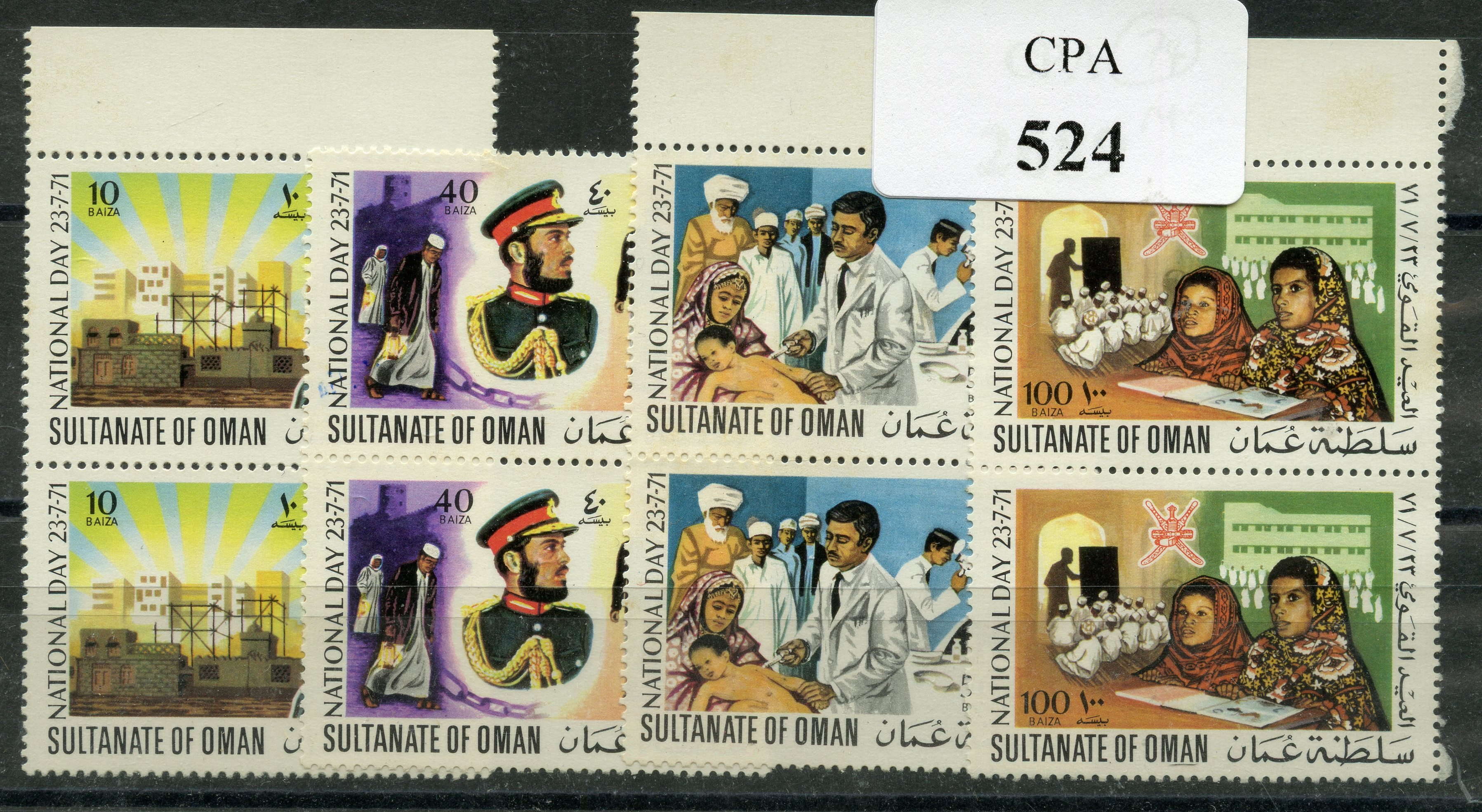 OMAN 1971 National Day in um pairs. SG 134 - 7. Cat £96.