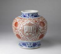 Arte Cinese Jar with Arabic inscriptionsChina, Qing dynasty, 19th century.