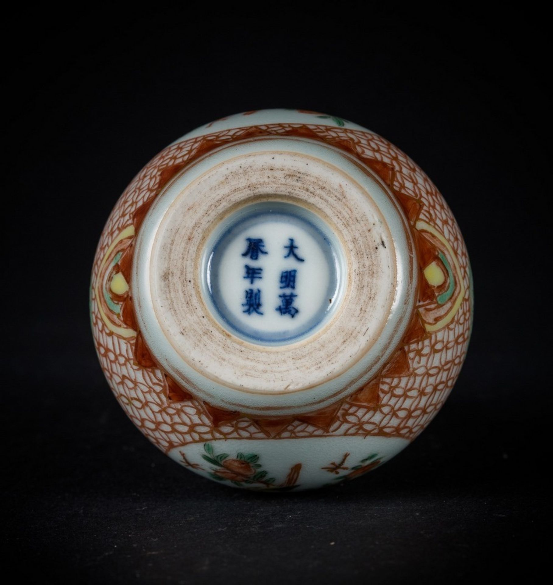 Arte Cinese A small porcelain vase painted with enameled blue underglaze and red overglaze, bearing - Image 4 of 4