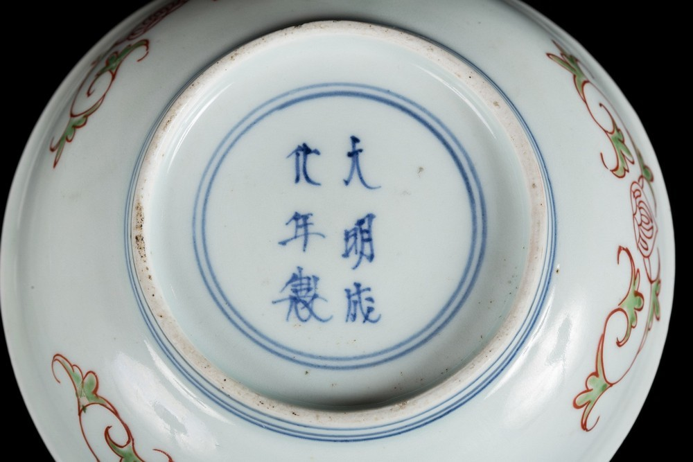 Arte Cinese A porcelain bowl enameled with dragons and vegetal motifs and bearing a mark within dou - Image 4 of 4