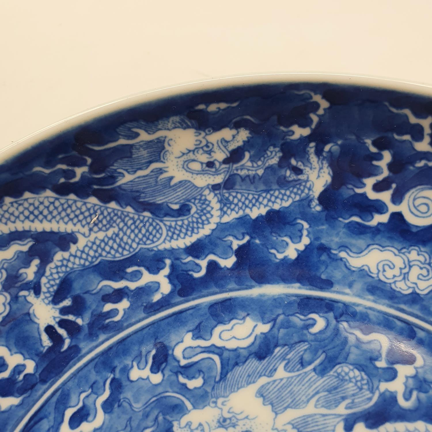 A Chinese blue and white plate, decorated with dragon chasing a flaming pearl, 25 cm diameter - Image 6 of 6