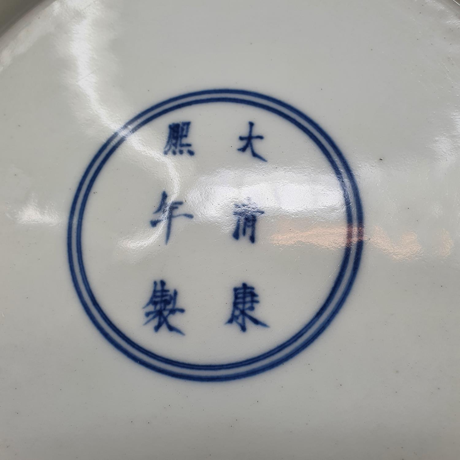 A Chinese blue and white plate, decorated with dragon chasing a flaming pearl, 25 cm diameter - Image 5 of 6