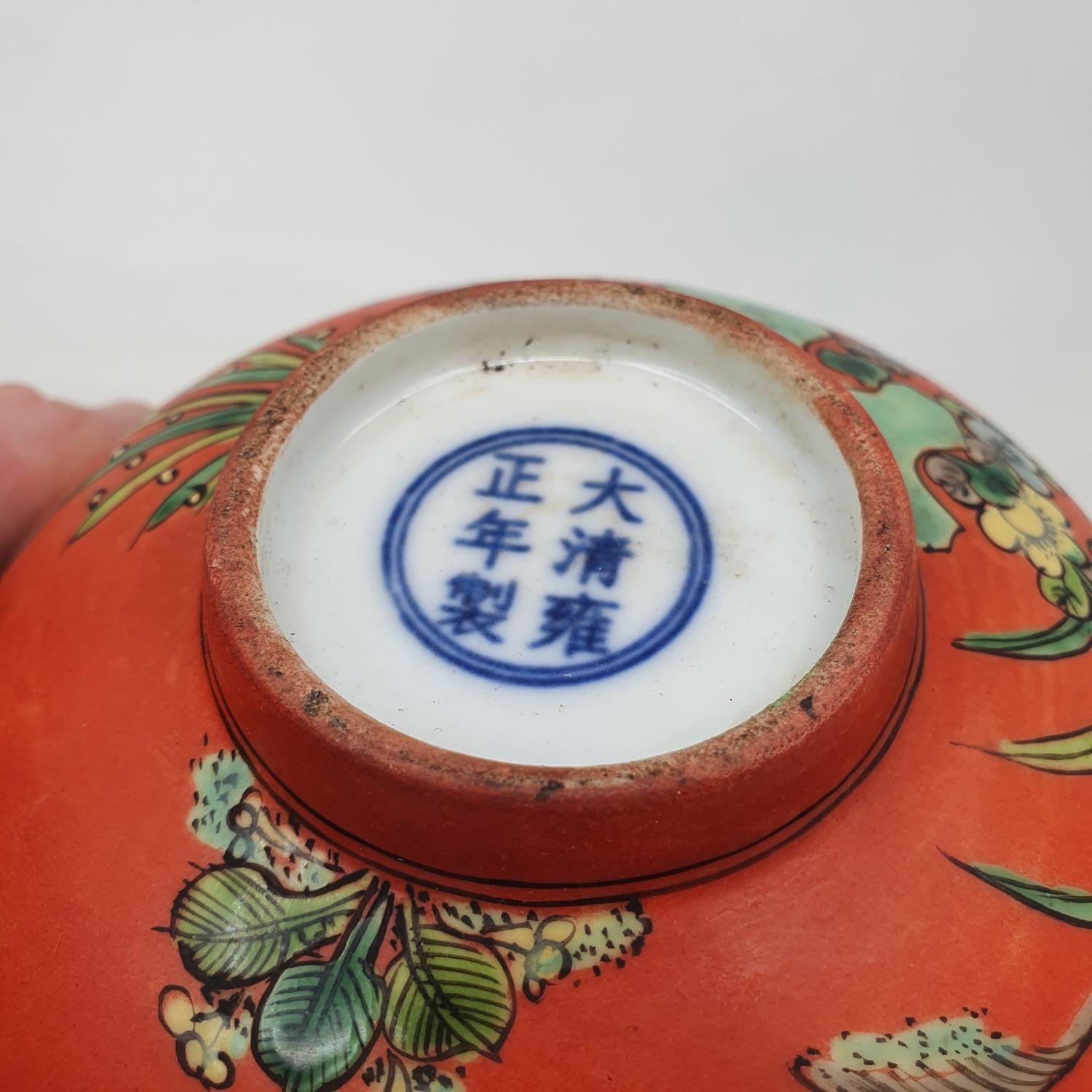 A Chinese red ground bowl, decorated birds, flowers and script, six character mark to base, 14 cm - Image 3 of 6