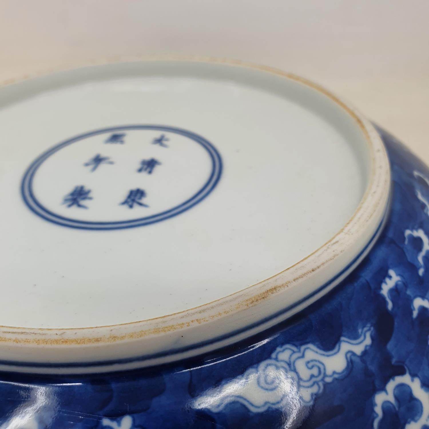 A Chinese blue and white plate, decorated with dragon chasing a flaming pearl, 25 cm diameter - Image 4 of 6