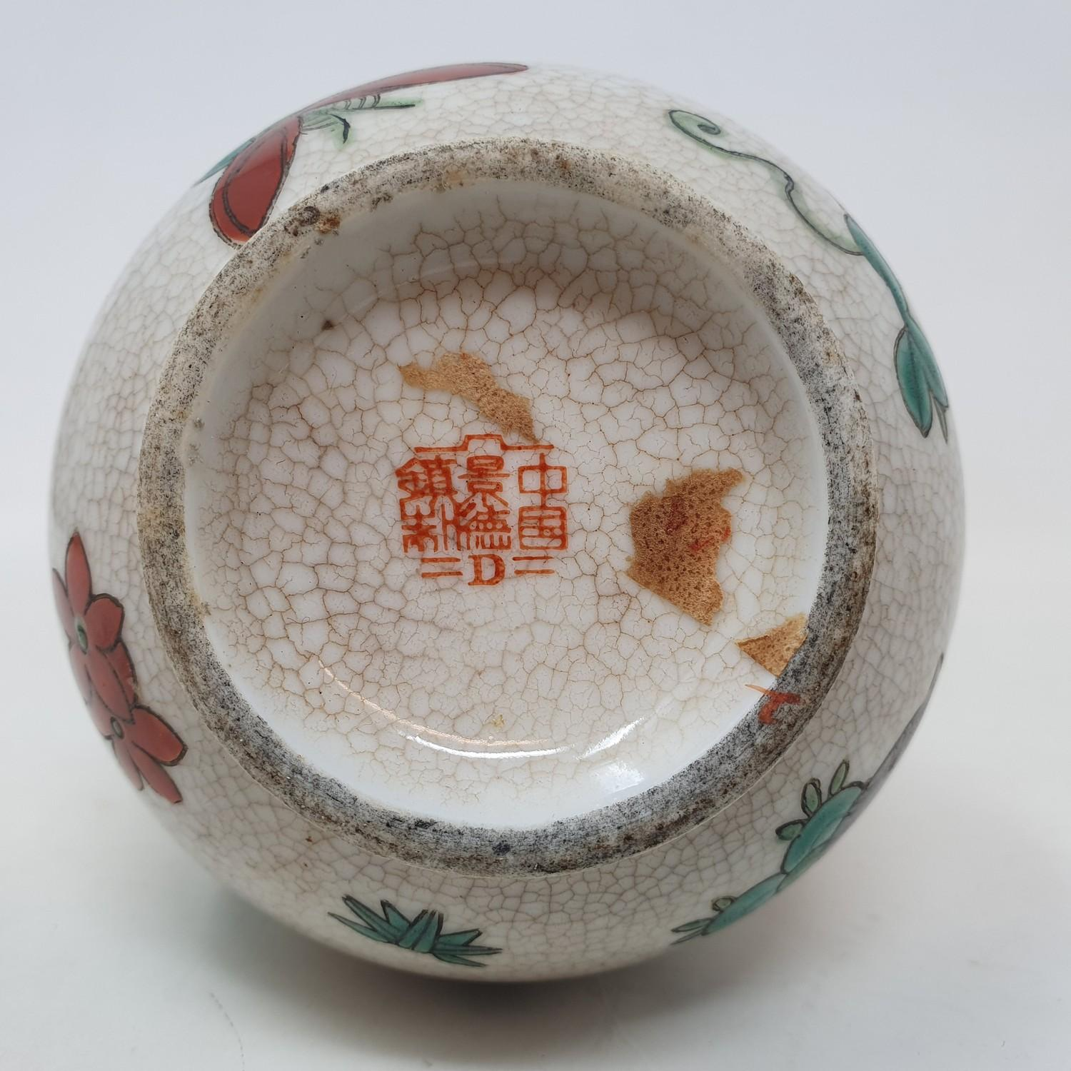 A Chinese polychrome vase, character mark to base, 13 cm high - Image 4 of 4