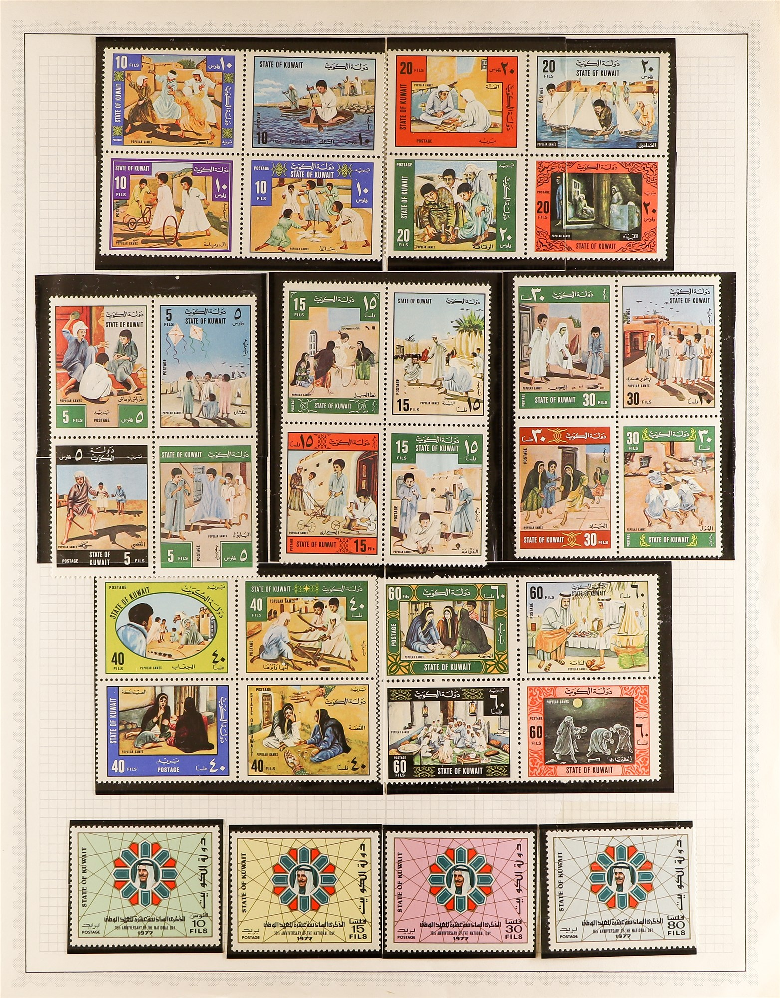 KUWAIT 1977-1983 NEVER HINGED MINT COLLECTION incl. 1977 Sheikh set, 1977 Games se-tenant blocks - Image 3 of 8