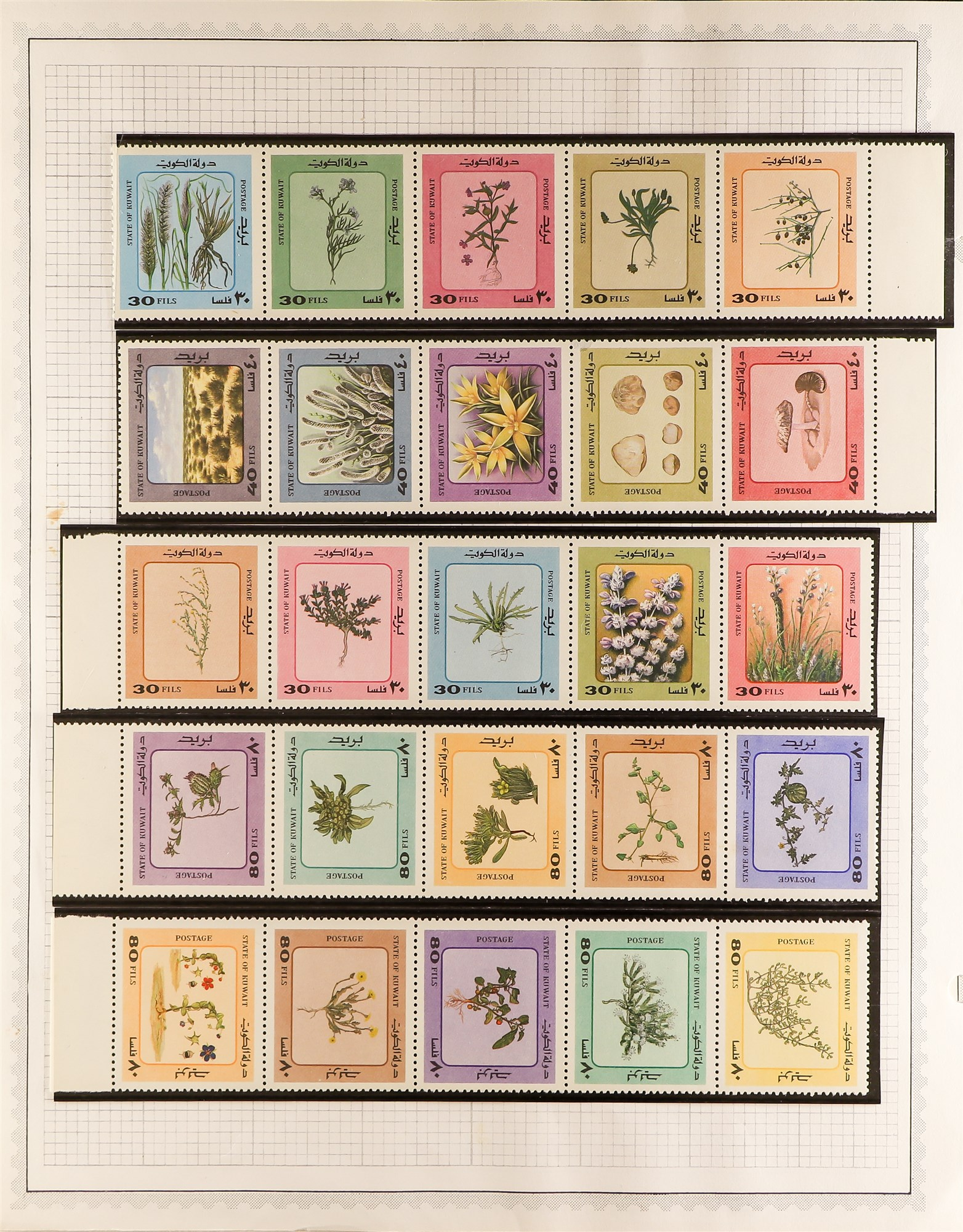 KUWAIT 1977-1983 NEVER HINGED MINT COLLECTION incl. 1977 Sheikh set, 1977 Games se-tenant blocks - Image 6 of 8