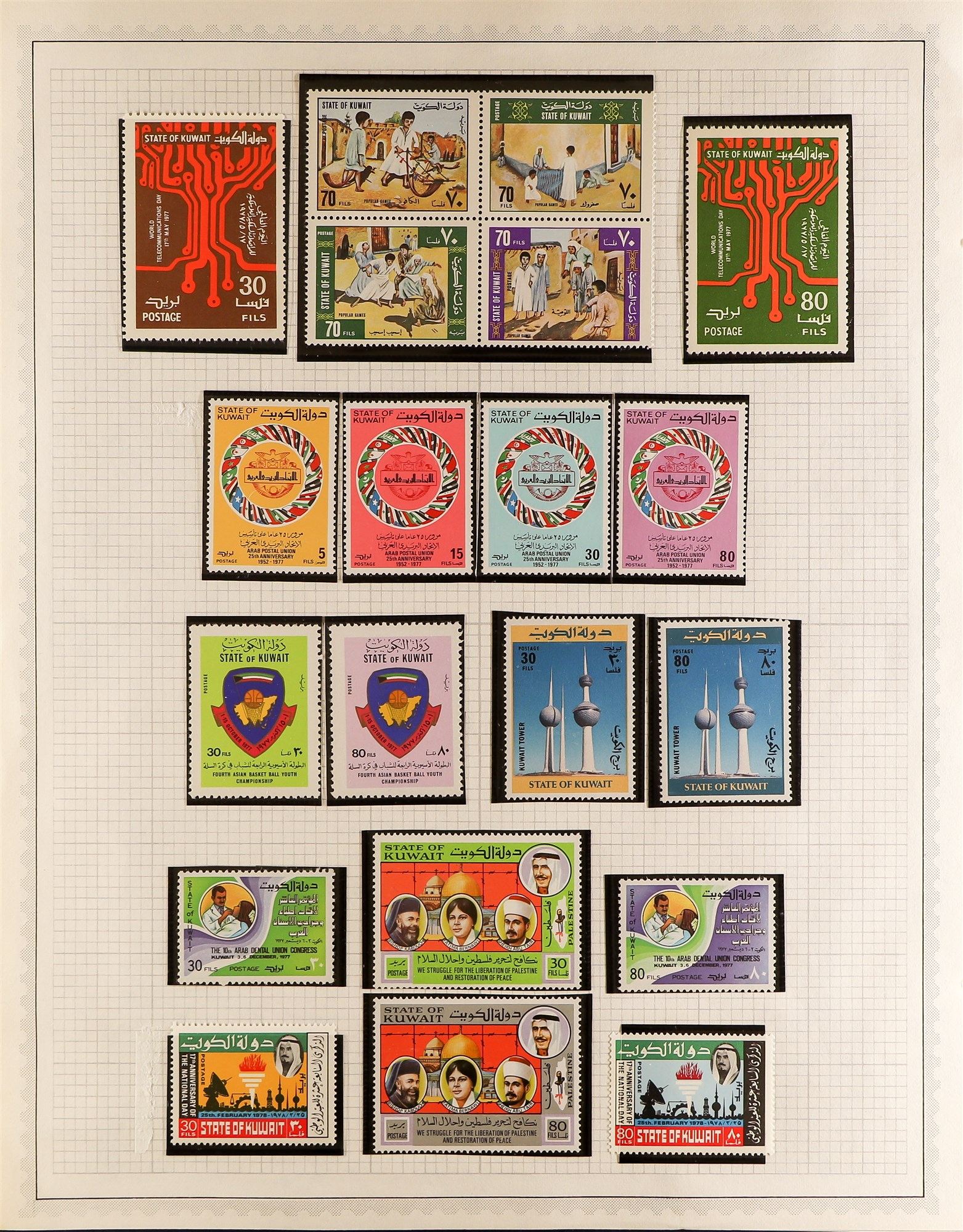KUWAIT 1977-1983 NEVER HINGED MINT COLLECTION incl. 1977 Sheikh set, 1977 Games se-tenant blocks - Image 4 of 8