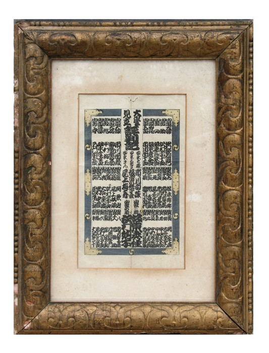 A gilt framed Chinese printed calligraphy sheet, possibly a large bank note, 17 by 28cms (6.75 by