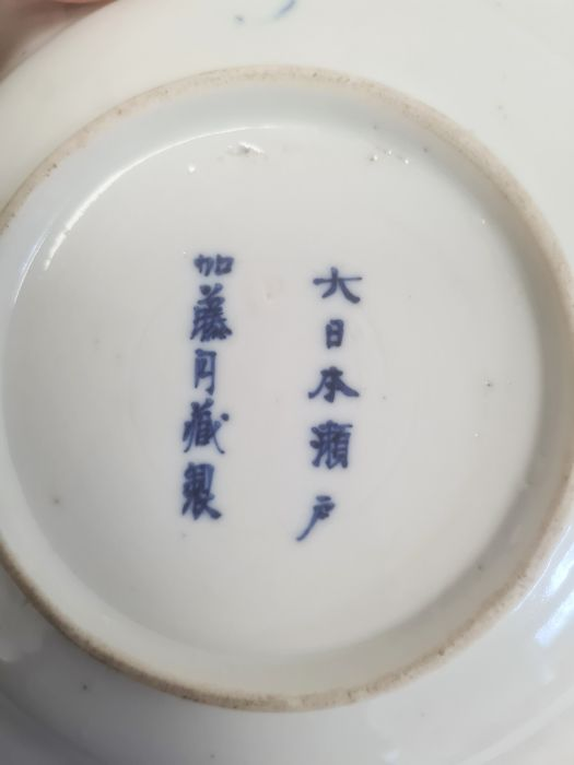 Porcelain platewith underglaze blue flowering branch decoration, 19cm diameter, 10-character mark - Image 2 of 2