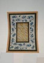 A Persian Islamic calligraphy within a decorative stylised floral border. H.30x22cm
