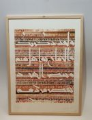 Boston Jamal (Qunietra - born in 1942), Untitled, a framed and glazed original digigraph on