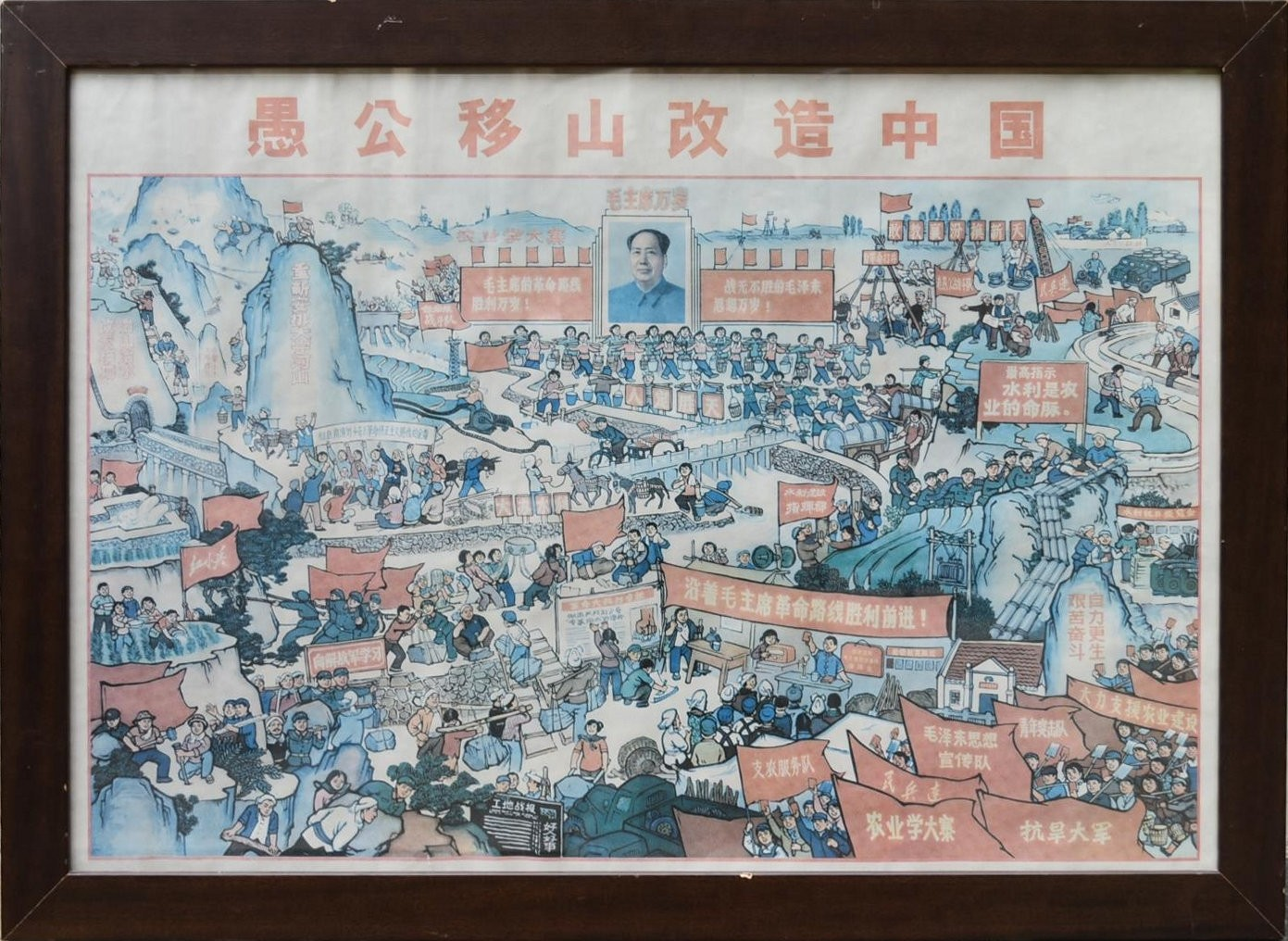 A framed and glazed vintage Chinese Communist Party poster, circa 1979. H.60 W.82cm - Image 2 of 4