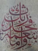 A framed and glazed Islamic calligraphic ink study, signed. H.27 W.22cm
