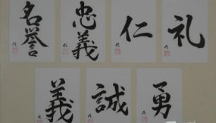 A framed and glazed Japanese calligraphy depicting seven virtues of Bushido each with artist seal
