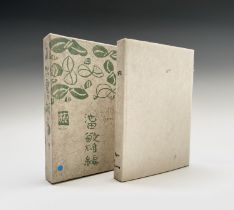 EISHIRO ABE. 'The Hand Made Paper of Izumo.' Hand-printed paper-covered boards, hand-made paper