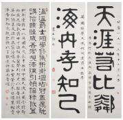 Three Chinese calligraphies dedicated to Sir Percy Cradock
