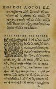 Basil (Saint, Archbishop of Caesarea) Orationes de Moribus XXIIII, Paris, Guillaume Morel, 1556; …