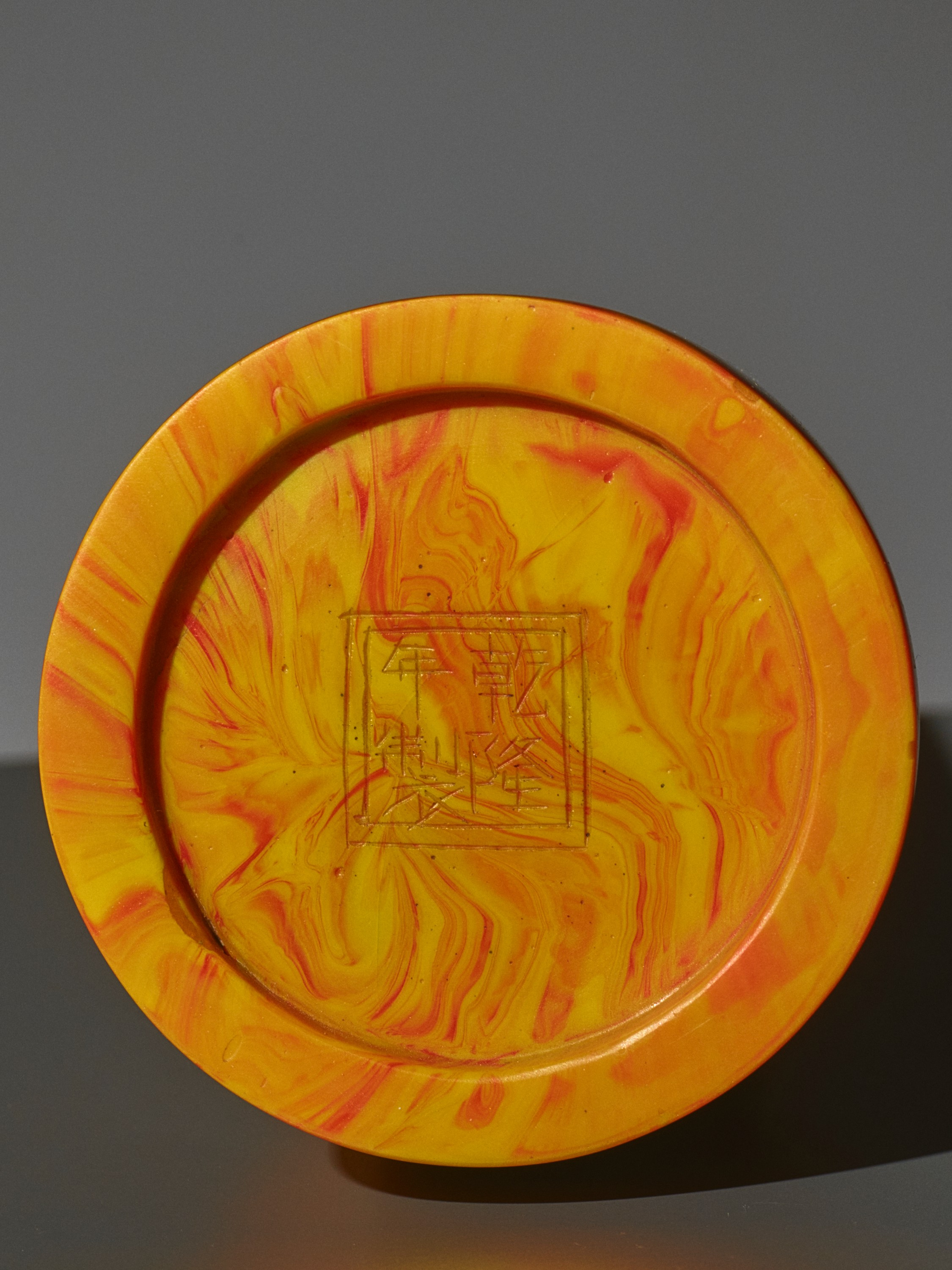 AN IMPERIAL 'REALGAR' GLASS MALLET VASE, QIANLONG MARK AND PERIOD - Image 2 of 9