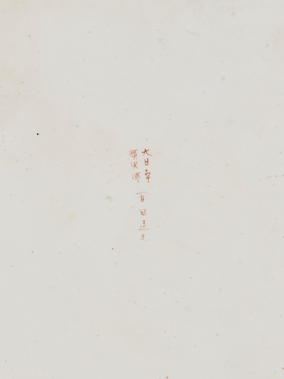 MOMOTA: A MULTILOBED ENAMELED PORCELAIN TRAY - Image 7 of 7