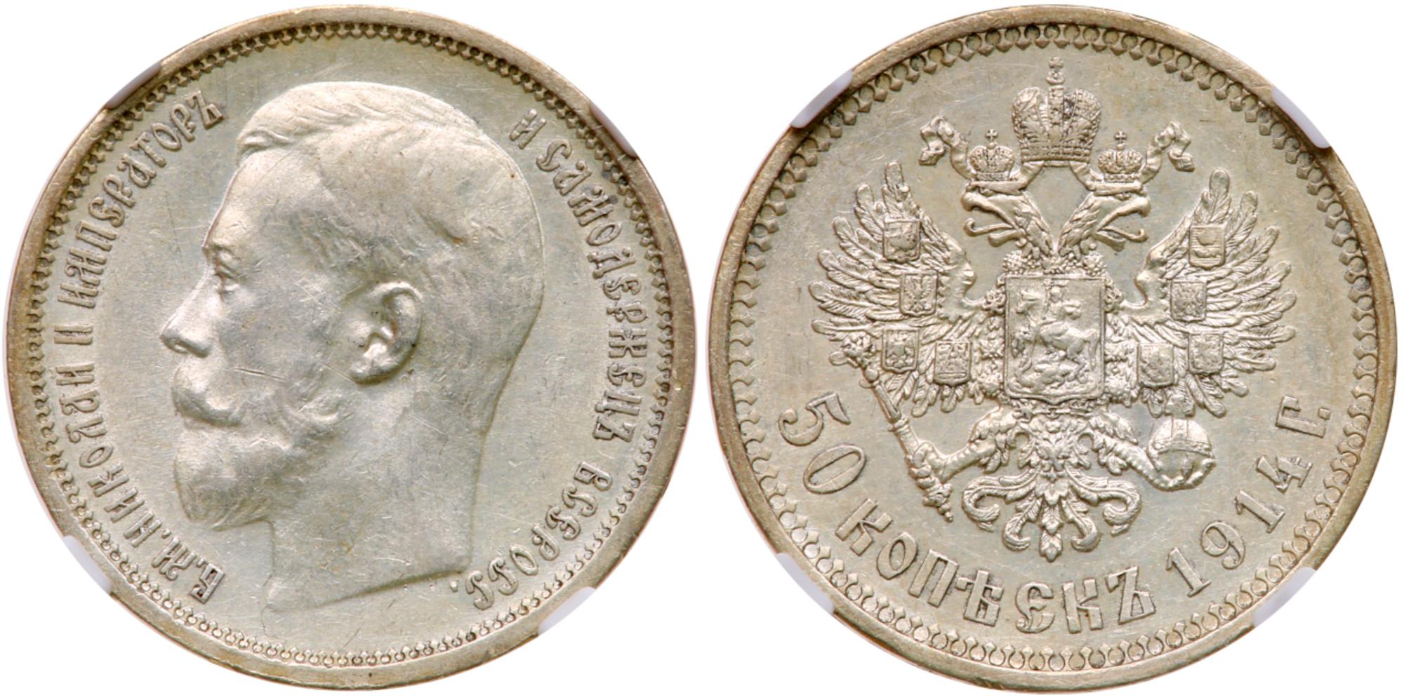 50 Kopecks 1914 BC.