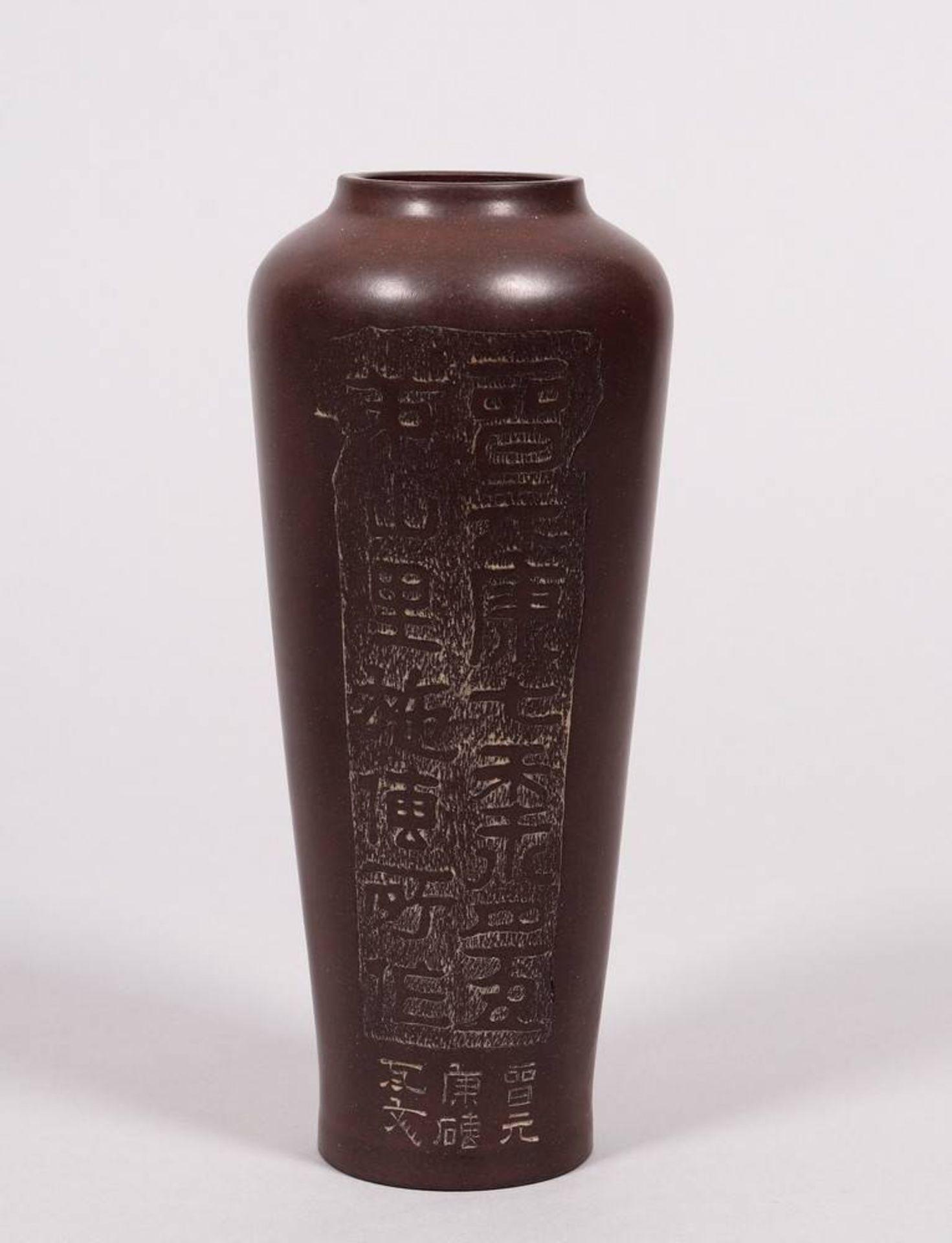 Vase, China, 1.Hälfte 20.Jh.