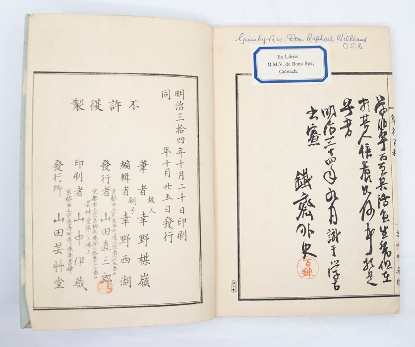 Book of Chinese woodblock prints of flowers, 58 colour illustrations plus descriptive text pages, - Image 6 of 6