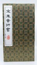A rare Chinese Mi Fu rubbing,thirty two pages of semi cursive script, each page with two characters