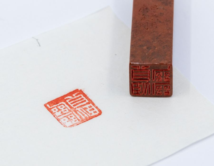 A shousan stone carved seal, dated to the sixth month of 1959, engraved by Feng Kanghou(1901-1983), - Image 3 of 3
