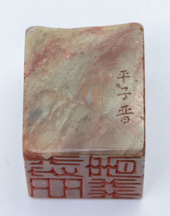 A rare square shousan stone seal, Jin dynasty, by Wang Ping Zi (269-312 AD),the seal face - Image 2 of 3